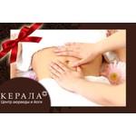 Подарочный сертификат на Глубокий массаж живота