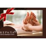 Подарочный сертификат на Тайский акупунктурный массаж стоп