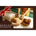 Подарочный сертификат на Тайский массаж травяными мешочками