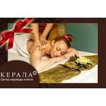 Подарочный сертификат на Тайский расслабляющий массаж с маслом
