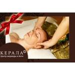 Подарочный сертификат на Тайский антистрессовый массаж с ароматическим маслом